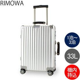 【2000円クーポン適用】 リモワ RIMOWA クラシック キャビン S 33L 4輪 機内持ち込み スーツケース キャリーケース キャリーバッグ 97252004 Classic Cabin S 旧 クラシックフライト あす楽