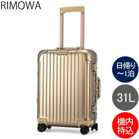 【2000円クーポン適用】 リモワ RIMOWA オリジナル キャビン S 31L 4輪 機内持ち込み スーツケース キャリーケース キャリーバッグ 92552034 Original Cabin S 旧 トパーズ あす楽