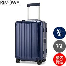 【2100円クーポン適用】 リモワ RIMOWA エッセンシャル キャビン 36L 4輪 機内持ち込み スーツケース キャリーケース キャリーバッグ 83253604 Essential Cabin 旧 サルサ あす楽