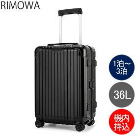 【2100円クーポン適用】 リモワ RIMOWA エッセンシャル キャビン 36L 4輪 機内持ち込み スーツケース キャリーケース キャリーバッグ 83253624 Essential Cabin 旧 サルサ あす楽