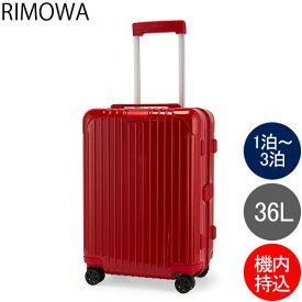 【2100円クーポン適用】 リモワ RIMOWA エッセンシャル キャビン 36L 4輪 機内持ち込み スーツケース キャリーケース キャリーバッグ 83253654 Essential Cabin 旧 サルサ あす楽