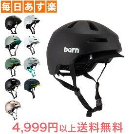 【1万円以上3%OFF】バーン BERN ヘルメット ブレントウッド 2.0 Brentwood 2.0 オールシーズン 大人 自転車 スケボー ユニセックス 軽量 [4,999円以上送料無料]【コンビニ受取可】