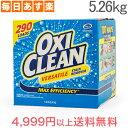 【コンビニ受取可】 オキシクリーン OxiClean マルチパーパスクリーナー 5.26kg 大容...