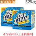 【コンビニ受取可】 オキシクリーン OxiClean マルチパーパスクリーナー 5.26kg 2個セット 大容量 洗剤 洗濯 掃除 漂…