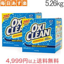 【コンビニ受取可】 オキシクリーン OxiClean マルチパーパスクリーナー 5.26kg 2個セット 大容量 洗剤 洗濯 掃除 漂白剤 コストコ 564551 Versatile [4999円以上送料無料]