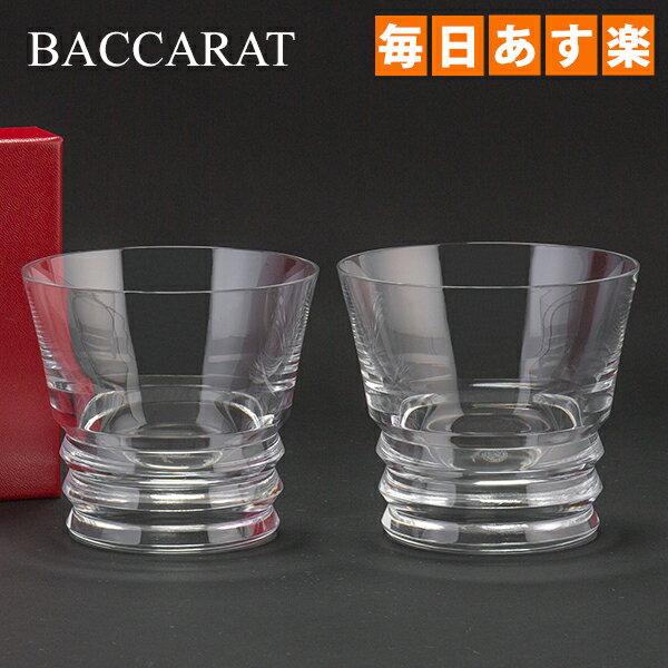 Baccarat(バカラ) ベガ ペアグラス(2個セット) タンブラー 2104381 VEGA TUMBLER 2X2 クリア [4999円以上送料無料] 新生活