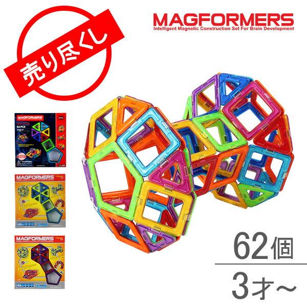 【赤字売切り価格】 マグフォーマー おもちゃ 62ピース 知育玩具 キッズ アメリカ 面白い 子供 Magformers 空間認識 展開図 [4999円以上送料無料] アウトレット