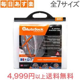 Autosock HP(オートソック )ハイパフォーマンス【簡単装着!緊急用タイヤ滑り止め・タイヤの靴下】 [4999円以上送料無料]