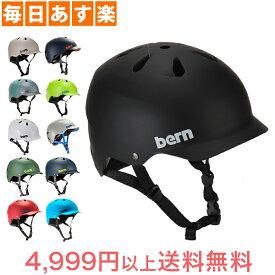 【1万円以上3%OFF】バーン Bern ヘルメット ワッツ Watts オールシーズン 大人 自転車 スノーボード スキー スケートボード BMX スノボー スケボー [4,999円以上送料無料]【コンビニ受取可】