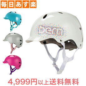 【あす楽】バーン Bern ヘルメット 女の子用 バンディータ オールシーズン キッズ 自転車 スノーボード スキー スケボー BG03E Bandita スケートボード BMX [4999円以上送料無料]