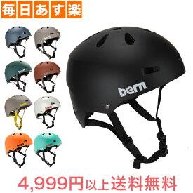 バーン Bern ヘルメット メーコン Macon オールシーズン 大人 自転車 スノーボード スキー スケートボード BMX スノボー スケボー VM2E [4,999円以上送料無料]