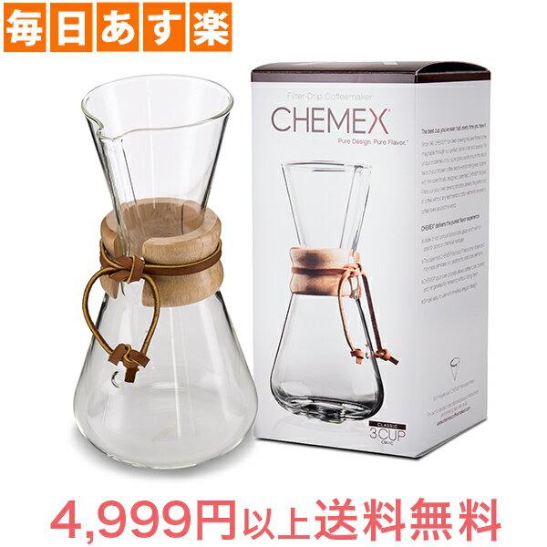 Chemex ケメックス コーヒーメーカー マシンメイド 3カップ用 ドリップ式 CM-1C [4999円以上送料無料]