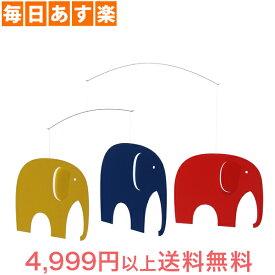 【コンビニ受取可】 FLENSTED mobiles フレンステッド モビール Elephant Party エレファントパーティー FM-071 北欧 [4999円以上送料無料]