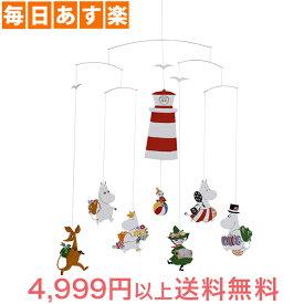 【お盆もあす楽】FLENSTED mobiles フレンステッド モビール Moomin Mobile version 2014 ムーミン 2014バージョン 北欧 インテリア 440 [4999円以上送料無料]