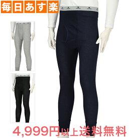 Indera Mills インデラミルズ MEN'S Pants メンズ パンツ Classic Long Johns クラシック ロング ジョンズ 810DR 保温下着 スパッツ [4999円以上送料無料]