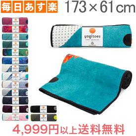 マンドゥカ Manduka ヨガラグ ヨガタオル スキッドレス 173×61cm マットタオル Skidless Towel 2.0 made with Skidless technology 2620 [4,999円以上送料無料]