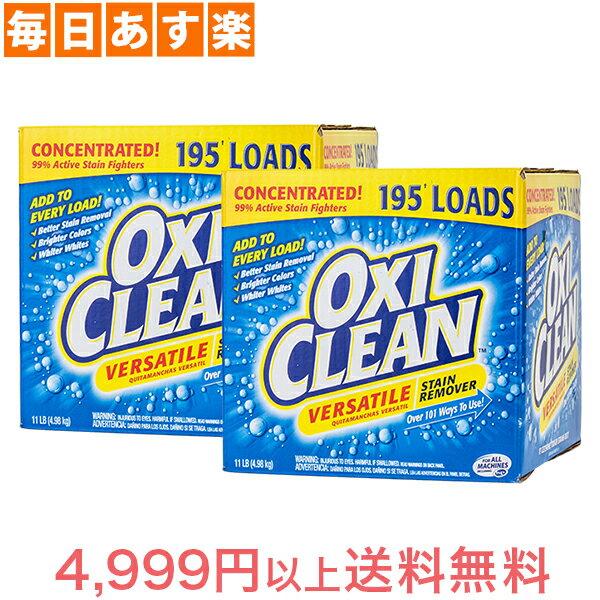オキシクリーン OxiClean マルチパーパスクリーナー 4.98kg 2個セット 大容量 洗剤 洗濯 掃除 漂白剤 コストコ 564551 Versatile [4999円以上送料無料]