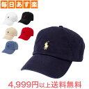 ポロ ラルフローレン POLO Ralph Lauren ワンポイント キャップ コットン 帽子 Basic Chino Baseball Cap メンズ レデ…