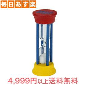【コンビニ受取可】 赤字売切り価格Redecker レデッカー 砂時計の歯磨きタイマー(ブルー2分計) Red-yello-Blue 750022 [4999円以上送料無料]