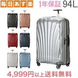 【1年保証】サムソナイト Samsonite スーツケース 94L 軽量 コスモライト3.0 スピナー 75cm 73351 COSMOLITE 3.0 SPINNER 75/28 キャリーバッグ [4999円以上送料無料]