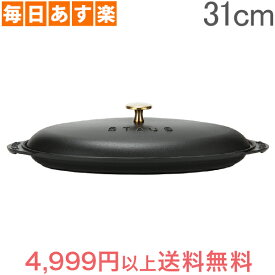 【あす楽】 ストウブ 鍋 Staub Oval Serving Dish with Lid オーバルセービングディッシュ ウィズ リッド 31cm Black ブラック 1332125 [4,999円以上送料無料]