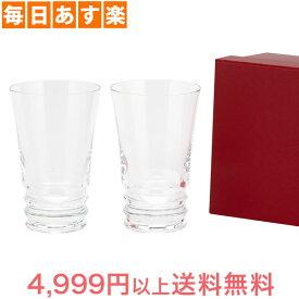 Baccarat(バカラ) ベガ ハイボールグラス (2個セット) VEGA HIGHBALL GLASS 2104383 [4999円以上送料無料]