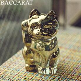 バカラ まねき猫 置物 クリスタル ガラス ゴールド 2612997 Baccarat CHAT LUCKY CAT [4999円以上送料無料]
