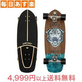 【1万円以上3%OFF】カーバースケートボード Carver Skateboards C7 コンプリート 29.5インチ コンローグ シータイガー C1013011016 スケボー [4,999円以上送料無料]