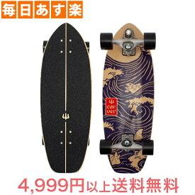 カーバースケートボード Carver Skateboards C7 コンプリート 28インチ スナッパー Snapper C1013011019 スケボー [4,999円以上送料無料]
