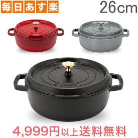 ストウブ 鍋 Staub シャロー ラウンド ココット Wide Round Oven Shallow Cocotte 4qt 26cm ホーロー鍋 なべ [4,999円以上送料無料]