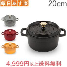 ストウブ 鍋 Staub ピコ ココットラウンド cocotte rund 20cm ホーロー 鍋 なべ 調理器具 キッチン用品 [4,999円以上送料無料]