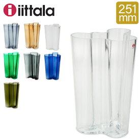 イッタラ iittala アルヴァ・アアルト Aalto フラワーベース 花瓶 251mm インテリア ガラス 北欧 フィンランド シンプル おしゃれ Vase