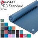 ヨガマット マンドゥカ Manduka 6mm プロ スタンダード Pro Standard MAT ピラティス ホットヨガ ストレッチ ヨガ シ…
