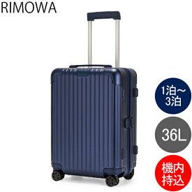 【2100円クーポン適用】 リモワ RIMOWA エッセンシャル キャビン 36L 4輪 機内持ち込み スーツケース キャリーケース キャリーバッグ 83253614 Essential Cabin 旧 サルサ あす楽