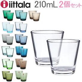 イッタラ iittala カルティオ グラス ペア 210mL タンブラー 北欧 ガラス Kartio Tumbler 2 Set フィンランド コップ 食器 おしゃれ