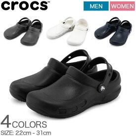 クロックス Crocs ビストロ クロッグ Bistro メンズ レディース シューズ 飲食店 厨房 仕事用 ワークシューズ 快適 疲れない サンダル あす楽