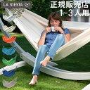 【あす楽】 ラシエスタ La Siesta ハンモック ファミリーサイズ ブリッサ 1〜3人用 アウトドア キャンプ 室内 BRH18 C…