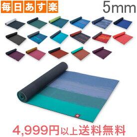 【あす楽】 マンドゥカ Manduka ヨガマット 5mm エコマット eKo Mat Standard 1350 ピラティス ホットヨガ ストレッチ ヨガ グリップ マット [4,999円以上送料無料]