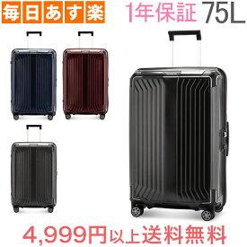 【1年保証】 サムソナイト Samsonite スーツケース 75L 軽量 ライトボックス スピナー 69cm 79299 Lite-Box SPINNER 69/25 キャリーバッグ [4,999円以上送料無料]