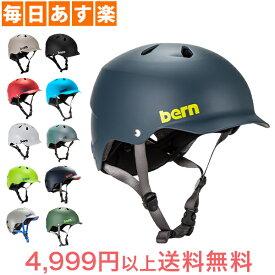 【あす楽】バーン Bern ヘルメット ワッツ Watts オールシーズン 大人 自転車 スノーボード スキー スケートボード BMX スノボー スケボー [4,999円以上送料無料]