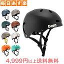 【あす楽】バーン Bern ヘルメット メーコン Macon オールシーズン 大人 自転車 スノーボード スキー スケートボード …