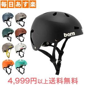 【あす楽】バーン Bern ヘルメット メーコン Macon オールシーズン 大人 自転車 スノーボード スキー スケートボード BMX スノボー スケボー VM2E [4,999円以上送料無料]