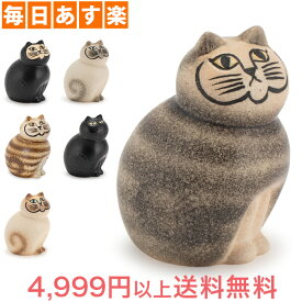 【あす楽】 リサ・ラーソン Lisa Larson 置物 ネコ 猫 キャット ミア ミニ 95mm ねこ オブジェ 陶器 インテリア Cats-Mia mini 北欧 フィギュア アンティーク [4,999円以上送料無料]
