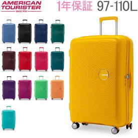 【1000円クーポン適用】 サムソナイト アメリカンツーリスター American Tourister スーツケース サウンドボックス スピナー 77cm 88474 Sound Box あす楽