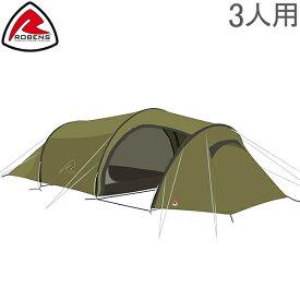 ローベンス Robens テント 3人用 ボイジャー3EX 130264 Voyager 3EX Trail Tents キャンプ アウトドア トンネル型 トレイルシリーズ あす楽