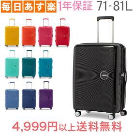 【あす楽】 【1年保証】 サムソナイト アメリカンツーリスター American Tourister スーツケース サウンドボックス スピナー 67cm 88473 Sound Box [4,999円以上送料無料]