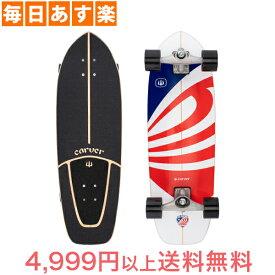 カーバー スケートボード Carver Skateboards スケボー CX コンプリート 30.75インチ ユーエスエー ブースター USA Booster complete [4,999円以上送料無料]