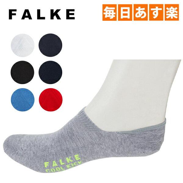 ファルケ Falke 靴下 ソックス クールキック Cool Kick 16601 レディース メンズ ユニセックス おしゃれ アンクルソックス くるぶし すべり止め [4999円以上送料無料]