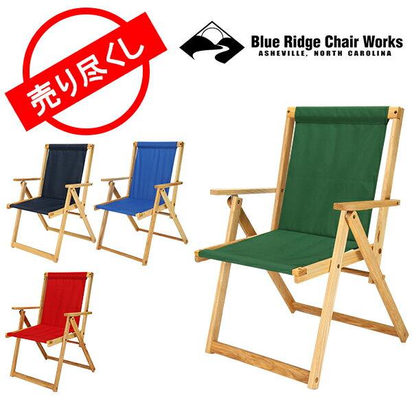 【赤字売切り価格】 BlueRidgeChairWorks ブルーリッジチェアワークス (Blue Ridge Chair Works) ハイランドデッキチェア Highlands Deck Chair 【椅子・イス】キャンプ アウトドア [4999円以上送料無料]アウトレット
