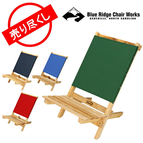 【赤字売切り価格】 BlueRidgeChairWorks ブルーリッジチェアワークス(Blue Ridge Chair Works) キャラバンチェア Caravan Chair 【椅子・イス】キャンプ アウトドア [4999円以上送料無料]アウトレット